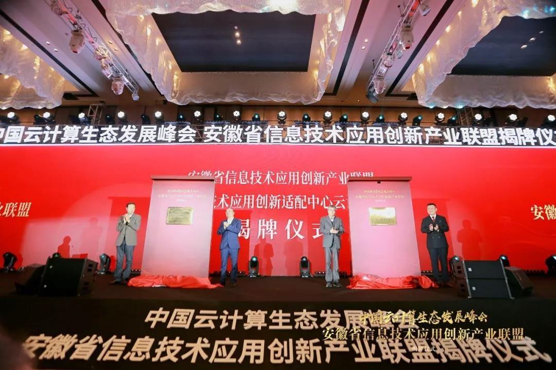安徽省信息技术应用创新产业联盟揭牌仪式
