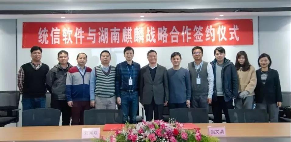 统信软件与湖南麒麟各位领导及相关负责人