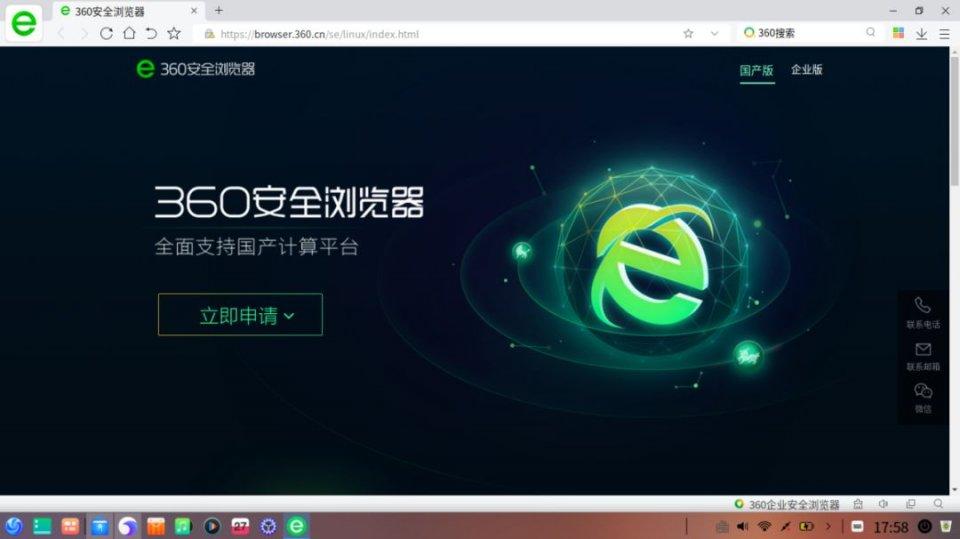 360浏览器登录操作系统UOS,国产CPU首次实现高清视频在线播放
