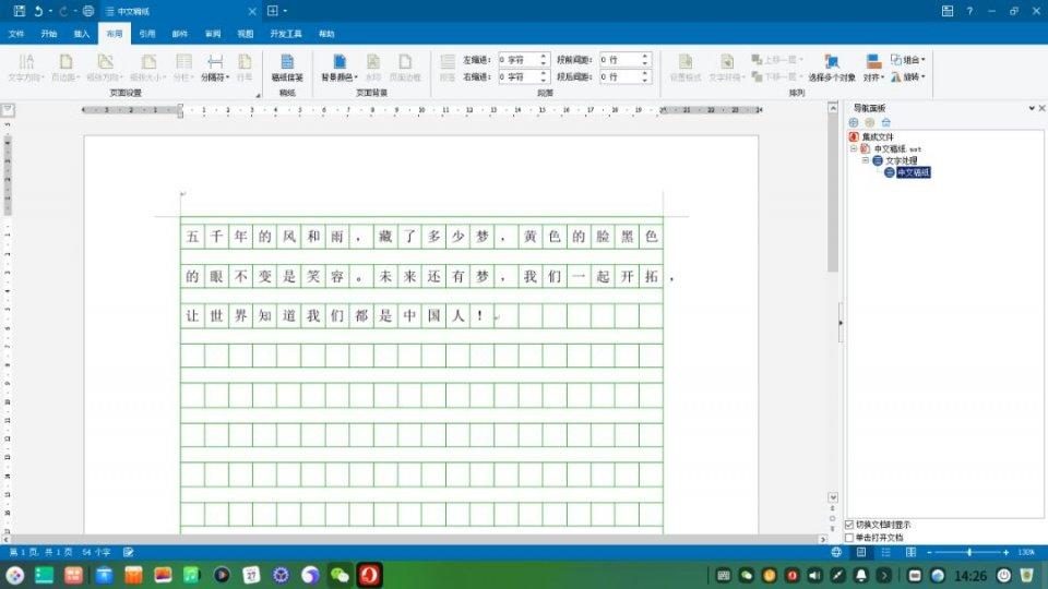 泰山Office完成与统一操作系统UOS兼容适配工作
