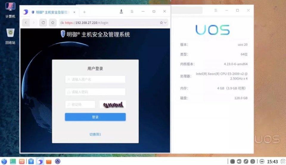 统一操作系统UOS 与安恒信息EDR主机卫士完成适配
