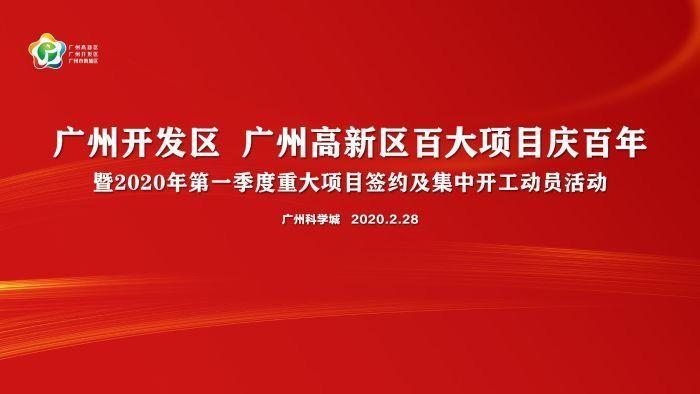 """统信软件董事长参加广州重大项目""""云上签约""""仪式"""