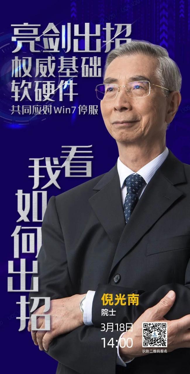 【权威解答】如果win7靠不住了,中国基础软件能否顶上?