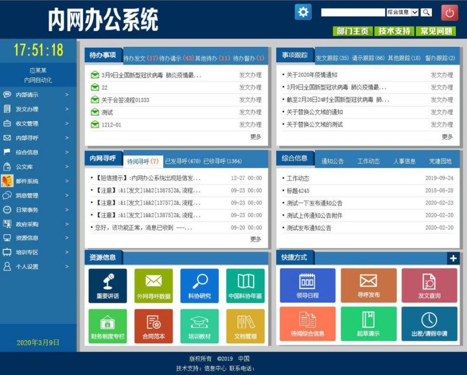 首次!基于统信UOS+龙芯3B4000的虚拟化和容器云平台完成OA适配