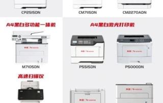 奔图打印机与统一操作系统UOS完成适配,开启安全优质打印新体验
