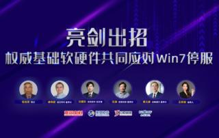 亮剑出招权威基础软硬件共同应对Win7停服