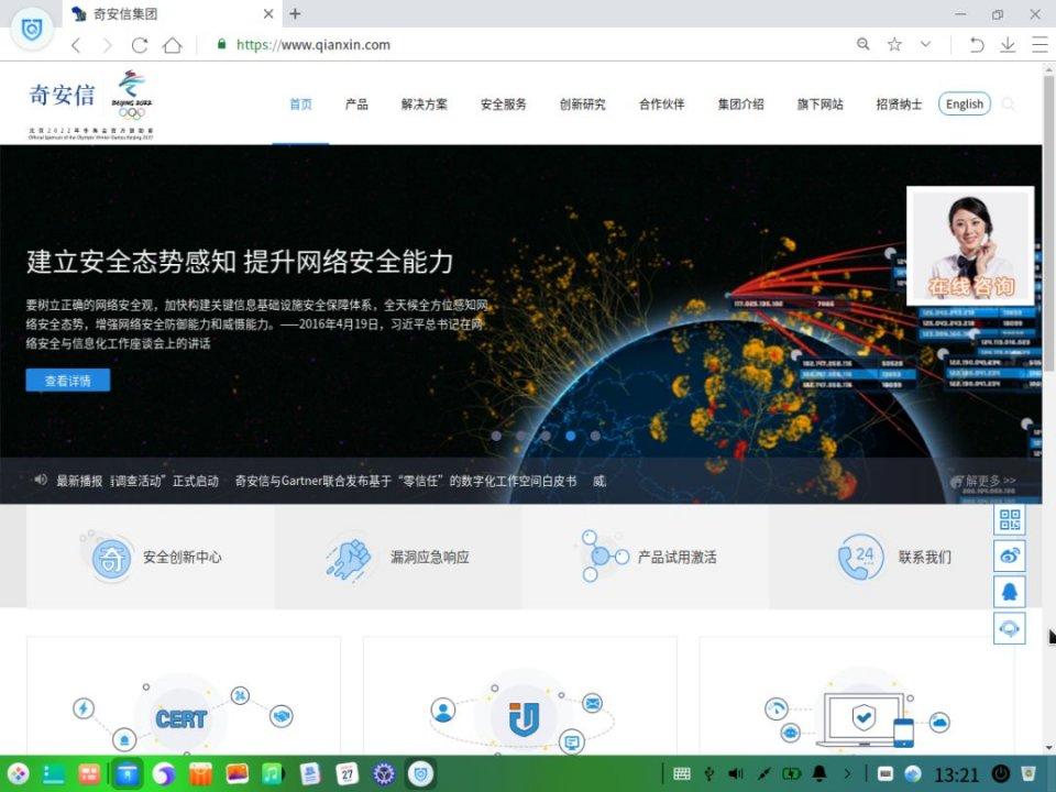统信软件&奇安信 | 携手打造政企业务安全承载平台