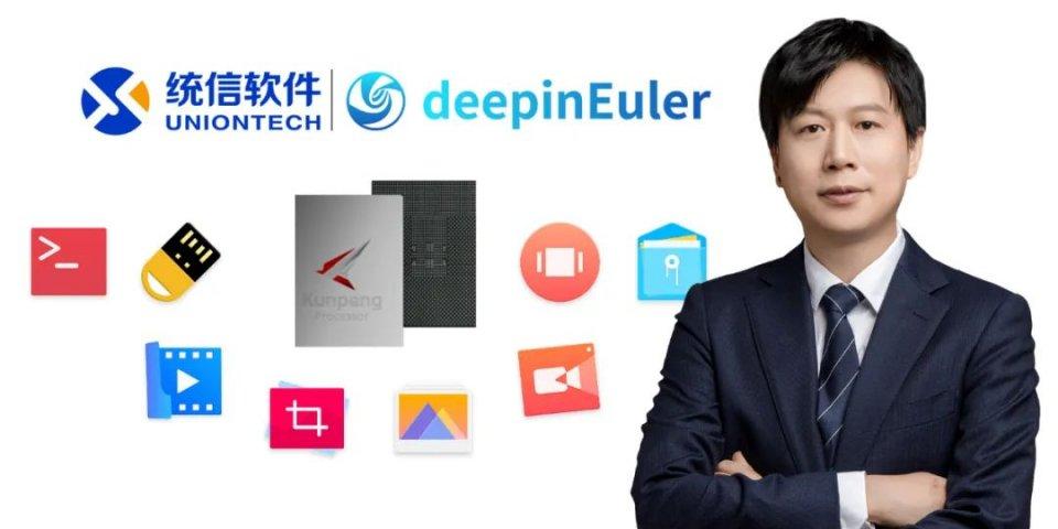 华为HDC开发者大会上正式发布深度欧拉V1.0