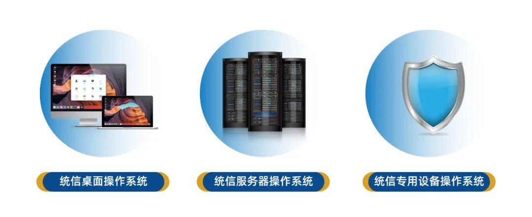 掌握核心技术能力 统信UOS生态优势显现