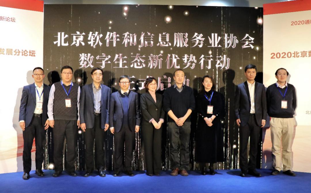 统信软件 助力北京数字经济创新发展