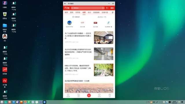 微信、同花顺、QQ等众多流行安卓APP上线统信UOS