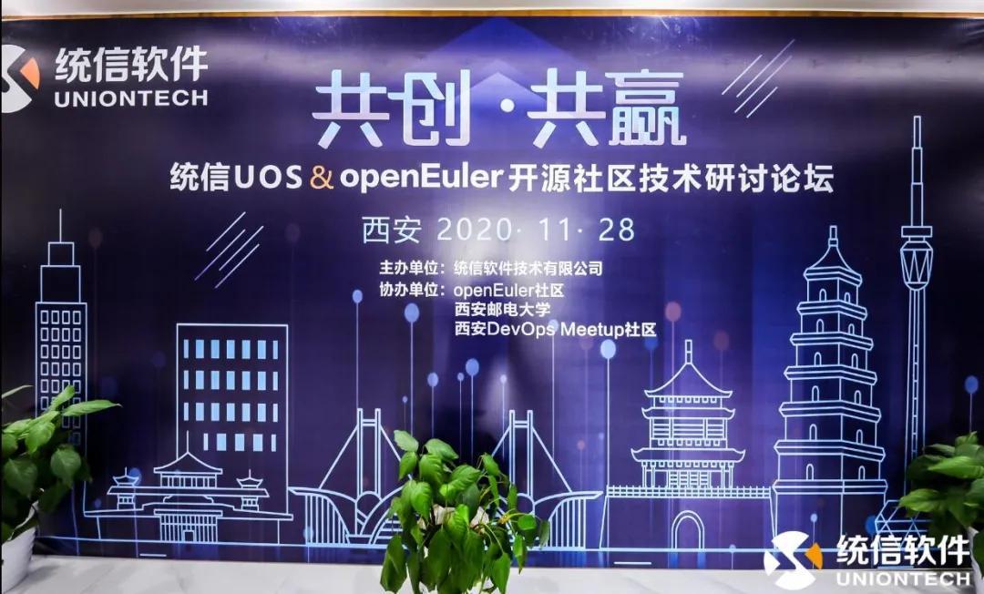 统信软件 统信UOS携手openEuler繁荣开源新生态